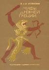 Купить книгу Успенские В. и Л. - Мифы Древней Греции