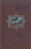 Купить книгу Бестужев–Марлинский А. А. - Повести и рассказы