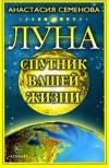 Купить книгу Анастасия Семенова - Луна - спутник Вашей жизни