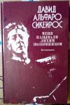 Купить книгу Сикейрос Давид - Меня называли Лихим Полковником. Воспоминания