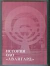 Купить книгу  - История ОАО `Авангард`.
