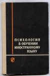 Купить книгу  - Психология в обучении иностранному языку. Сборник статей.