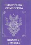 Купить книгу  - Буддийская символика