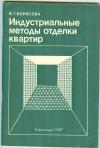 Купить книгу Борисова В. Г. - Индустриальные методы отделки квартир.