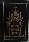 купить книгу Н. Тальберг - История русской церкви