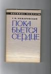 купить книгу Можаровский Г. М. - Пока бьется сердце