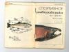 Купить книгу Скопец, М.Б. - Спортивное рыболовство на Северо-Востоке СССР