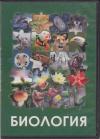 Купить книгу [автор не указан] - Биология-5 (Генетика)