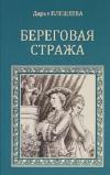 Купить книгу Дарья Плещеева - Береговая стража