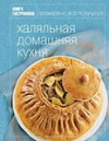 Купить книгу Николенко, Лилия - Халяльная домашняя кухня