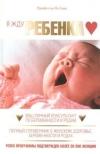 Купить книгу Грир Ян - Я жду ребенка. Ваш личный консультант по беременности и родам. Полный справочник о женском здоровье, беременности и родах