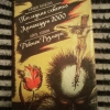 Купить книгу Макгил Гордон; Левин Айра - Последняя схватка. Армагеддон 2000. Ребенок Розмари