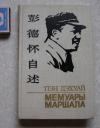 Купить книгу Пэн Дэхуай - Мемуары маршала (Китай)