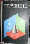Под редакцией В. Н. Виноградова - Черчение. Учебник для средней общеобразовательной школы.