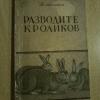 Купить книгу Максин П. И. - Разводите кроликов