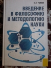 Купить книгу Ушаков Е. В. - Введение в философию и методологию науки: Учебник