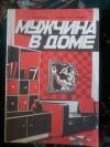 Купить книгу Вержбович В.; Иванов С.; Сидоров Ю. - Мужчина в доме
