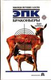 Купить книгу Ревяко, Т.И. - Браконьеры: История охоты и браконьерства