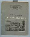 Купить книгу Коршунова М. Ф. - Джакомо Кваренги. Серия: Зодчие нашего города.