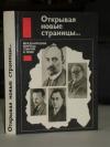 Купить книгу Попов – составитель - Открывая новые страницы... Международные вопросы: события и люди
