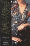 Купить книгу Кэтрин Коултер - Лабиринт. Роковая страсть