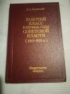 Купить книгу Баевский Д. А. - Рабочий класс в первые годы Советской власти (1917 - 1921 гг.)
