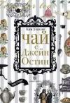 Купить книгу Ким Уилсон - Чай с Джейн Остин
