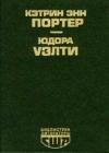 Купить книгу Юдора Уэлти, Портер К. Э. - Повести. Рассказы