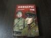 Купить книгу б. васильев - офицеры