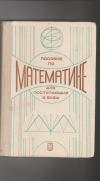 Купить книгу Под редак. Яковлева Г. Н - Пособие по математике для поступающих в Вузы.