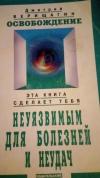Купить книгу Дмитрий Верещагин - Освобождение. Неуязвимым для болезней и неудач