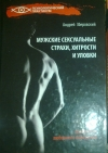 Купить книгу зберовский а. - Мужские сексуальные страхи, хитрости и уловки. Психология любовного поведения