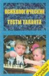 Купить книгу Клименко В. В. - Психологические тесты таланта