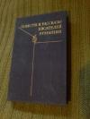 Купить книгу Сост. Николеску Т.; Романенко Н. - Повести и рассказы писателей Румынии