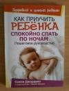 Купить книгу Джордан Сьюзи - Как приучить ребенка спокойно спать по ночам. Пошаговое руководство
