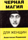 Купить книгу Анастасия Романова - Черная магия для женщин