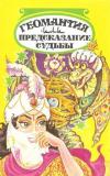 Купить книгу Хали Албухазен - Геомантия. Или предсказание судьбы