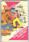 Купить книгу Маслов А. А., Подщеколдин А. М. - Уроки китайской гимнастики. Выпуск 3