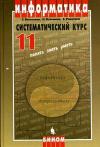 Купить книгу Бешенков, С.А - Информатика. Систематический курс. 11 класс