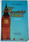 Купить книгу Эккерсли К. Э. - Английский язык. Русская версия