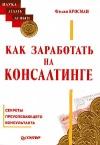 купить книгу Филип Кросман - Как заработать на консалтинге