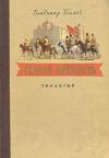 купить книгу Владимир Беляев - Старая крепость. ТРИЛОГИЯ