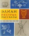 Купить книгу Элиан - Пестрые рассказы