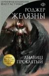 Желязны Роджер - Дилвиш Проклятый