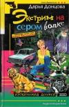 Купить книгу Донцова, Дарья - Экстрим на сером волке