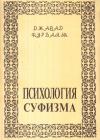 Купить книгу Джавад Нурбахш - Психология суфизма