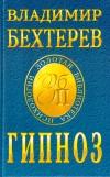 Купить книгу В. М. Бехтерев - Гипноз