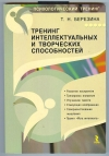 Купить книгу Березина Т. Н. - Тренинг интеллектуальных и творческих способностей.