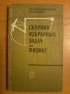 Купить книгу Шаскольская М. П.; Эльцин И. А. - Сборник избранных задач по физике