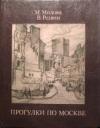 Купить книгу Милова М., Резвин В. - Прогулки по Москве